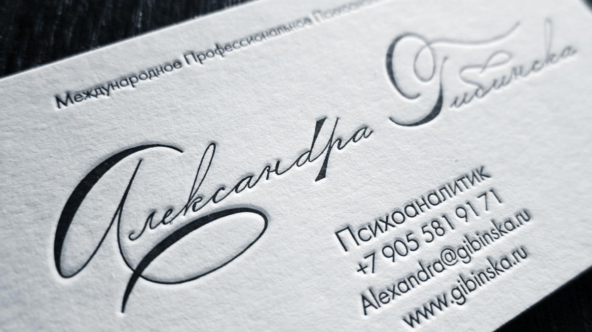 визитка с каллиграфией